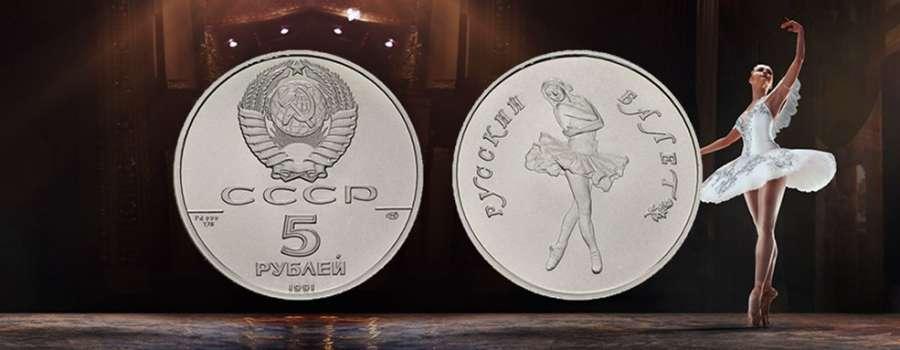 degussa-newsheader-muenze-russisches-ballet-985×385